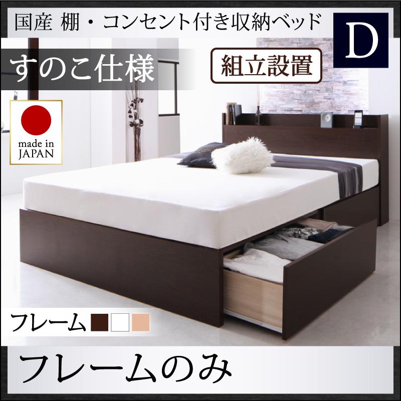 【送料無料】 【組立設置付 すのこ仕様】収納ベッド ダブル 日本製 収納付きベッド Fleder フレーダー ベッドフレームのみ 収納ベッド 引出し コンセント付きダブルベッド