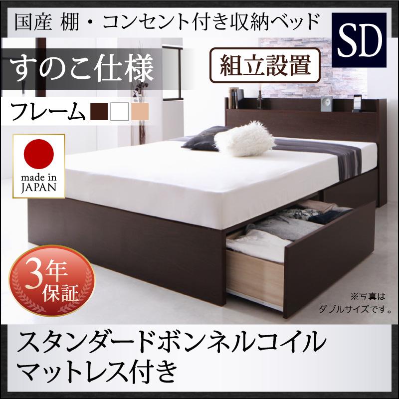 【送料無料】 【組立設置付 すのこ仕様】収納ベッド セミダブル 日本製 収納付きベッド Fleder フレーダー スタンダードボンネルコイルマットレス付き 収納ベッド 引出し コンセント付き セミダブルベッド マットレス付き