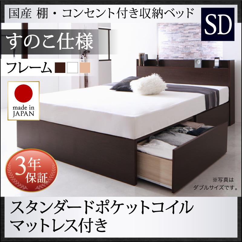【送料無料】 収納ベッド セミダブル [お客様組立 すのこ仕様] 日本製 収納付きベッド Fleder フレーダー スタンダードポケットルコイルマットレス付き 収納ベッド 引出し コンセント付き セミダブルベッド マットレス付き