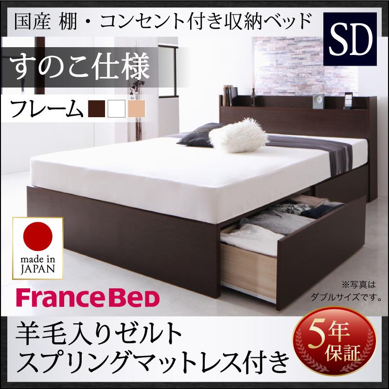 【送料無料】 収納ベッド セミダブル [お客様組立 すのこ仕様] 日本製 収納付きベッド Fleder フレーダー 羊毛入りゼルトスプリングマットレス付き 収納ベッド 引出し コンセント付き セミダブルベッド マットレス付き