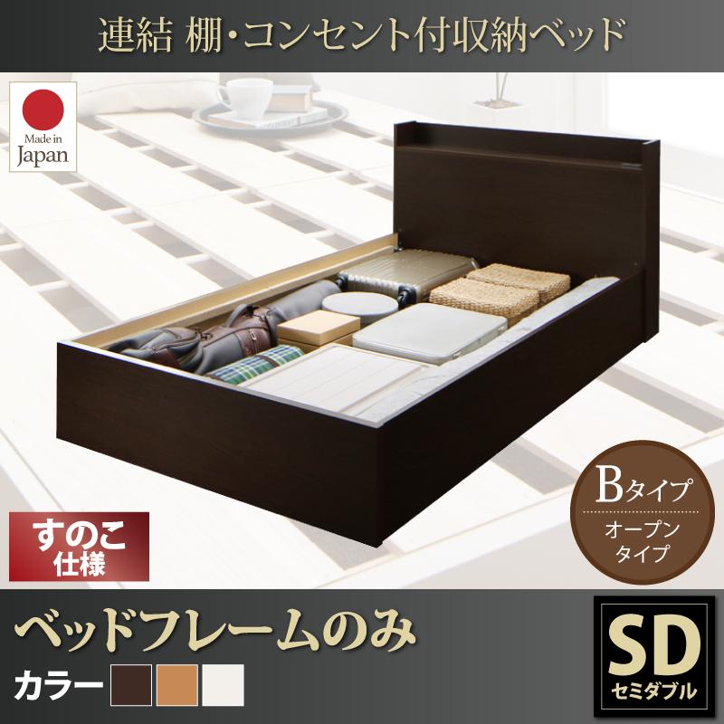 送料無料 収納ベッド [お客様組立 Bタイプ セミダブル (すのこ仕様)] 連結ベッド Ernesti エルネスティ ベッドフレームのみ 棚付き コンセント付き 引き出し収納 セミダブルベッド