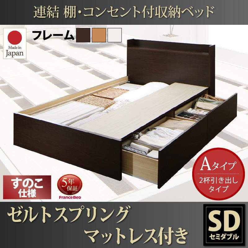 送料無料 収納ベッド [お客様組立 Aタイプ セミダブル (すのこ仕様)] 連結ベッド Ernesti エルネスティ ゼルトスプリングマットレス付き 棚付き コンセント付き 引き出し収納 セミダブルベッド
