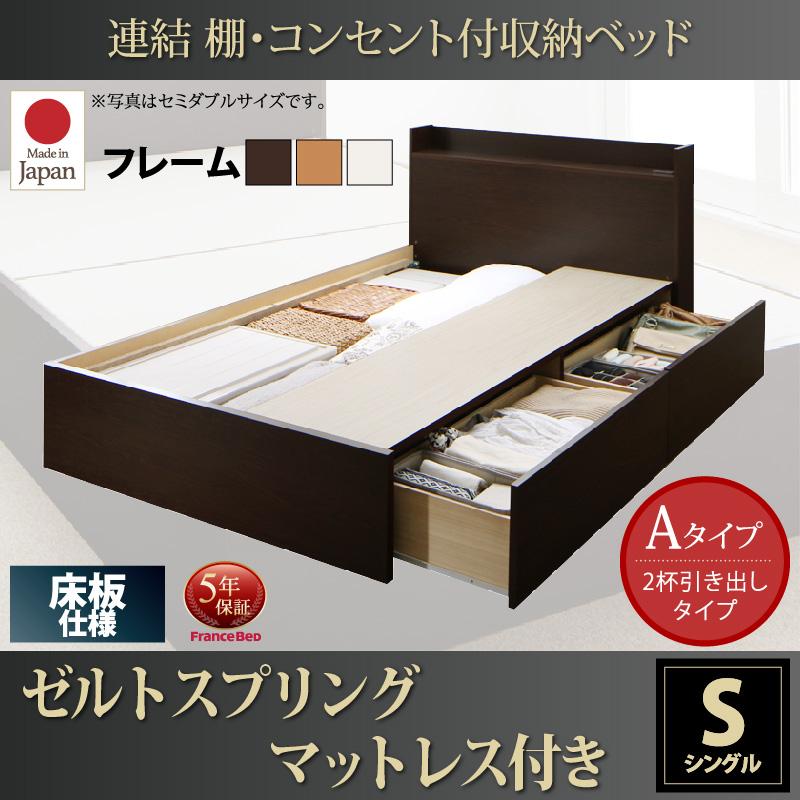 送料無料 収納ベッド [お客様組立 Aタイプ シングル(床板仕様)] 連結ベッド Ernesti エルネスティ ゼルトスプリングマットレス付き 棚付き コンセント付き 引き出し収納 シングルベッド