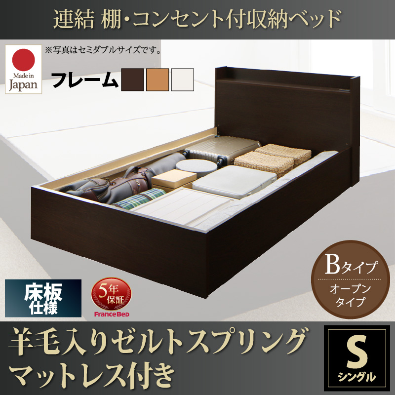 送料無料 収納ベッド [お客様組立 Bタイプ シングル(床板仕様)] 連結ベッド Ernesti エルネスティ 羊毛入りゼルトスプリングマットレス付き 棚付き コンセント付き 引き出し収納 シングルベッド