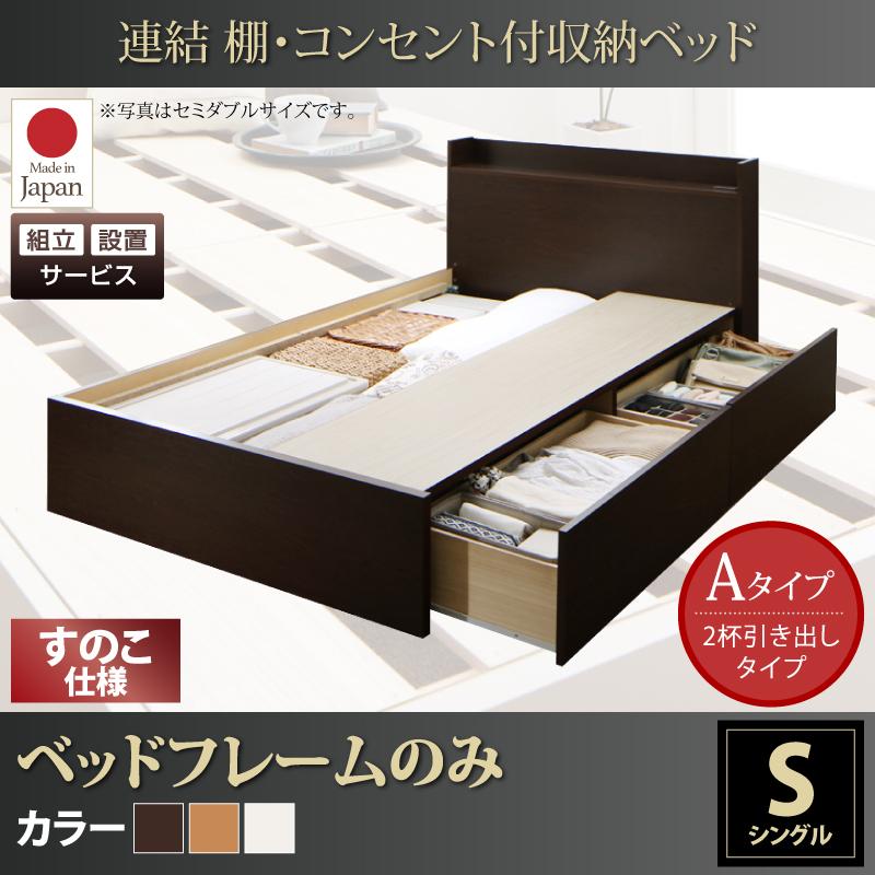 送料無料 収納ベッド 【組立設置付 Aタイプ シングル (すのこ仕様)】 連結ベッド Ernesti エルネスティ ベッドフレームのみ 棚付き コンセント付き 引き出し収納 シングルベッド