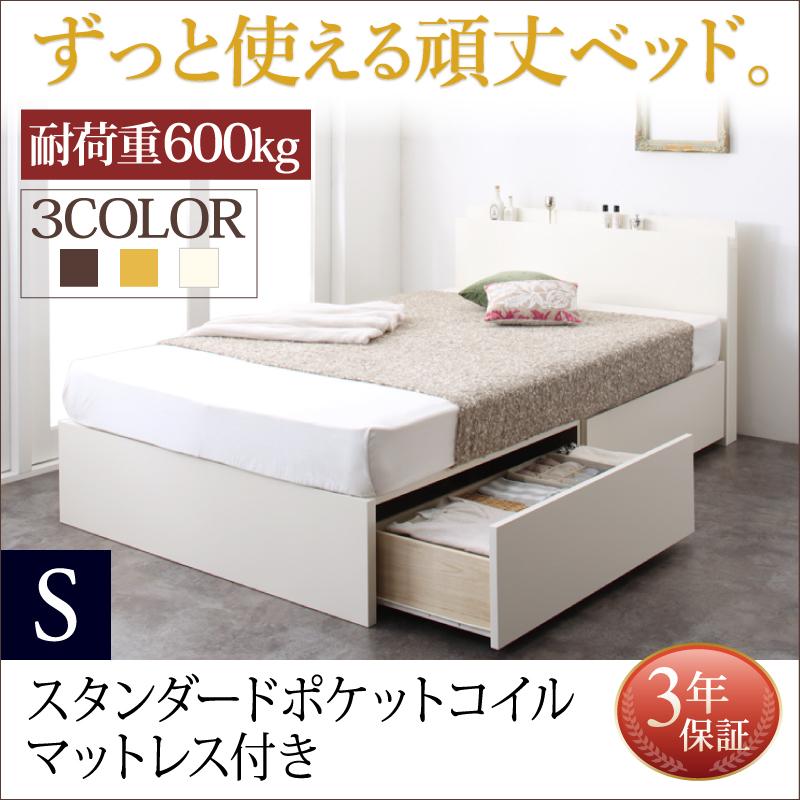 【送料無料】 収納ベッド シングル お客様組立 日本製 収納付きベッド Rhino ライノ スタンダードポケットコイルマットレス付き シングル 棚付き コンセント付き 引き出し収納 シングルベッド マットレス付き