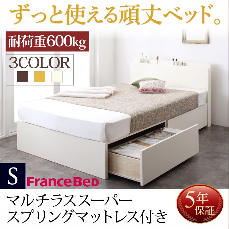 【送料無料】 収納ベッド シングル お客様組立 日本製 収納付きベッド Rhino ライノ マルチラススーパースプリングマットレス付き シングル 棚付き コンセント付き 引き出し収納 シングルベッド マットレス付き