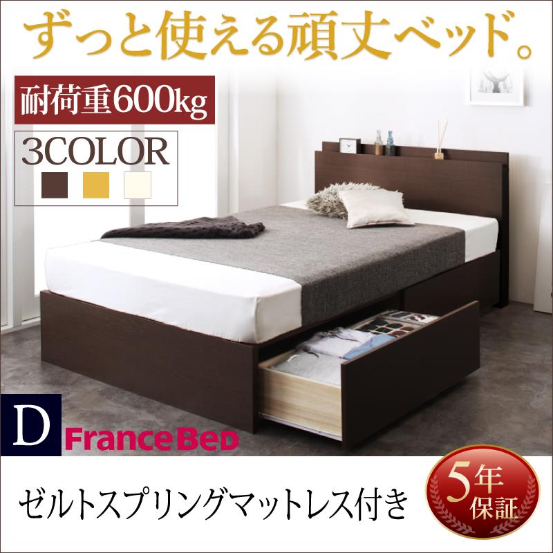 【送料無料】 収納ベッド ダブル お客様組立 日本製 収納付きベッド Rhino ライノ ゼルトスプリングマットレス付き ダブル 棚付き コンセント付き 引き出し収納 ダブルベッド マットレス付き