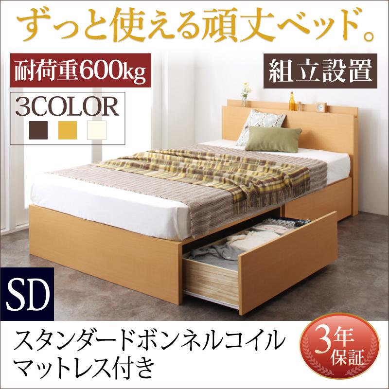 【送料無料】【組立設置付き】収納ベッド セミダブル 日本製 収納付きベッド Rhino ライノ スタンダードボンネルコイルマットレス付き セミダブル 棚付き コンセント付き 引き出し収納 セミダブルベッド マットレス付き