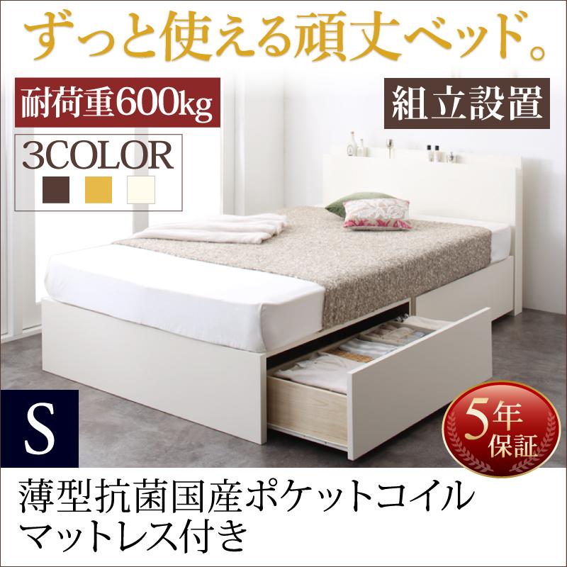 【送料無料】【組立設置付き】 収納ベッド シングル 日本製 収納付きベッド Rhino ライノ 薄型抗菌国産ポケットコイルマットレス付き シングル 棚付き コンセント付き 引き出し収納 シングルベッド マットレス付き