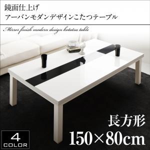 こたつテーブル 長方形 [5尺長方形(80×150cm) 鏡面仕上げ アーバンモダンデザインこたつテーブル VADIT バディット] おしゃれ コタツテーブル