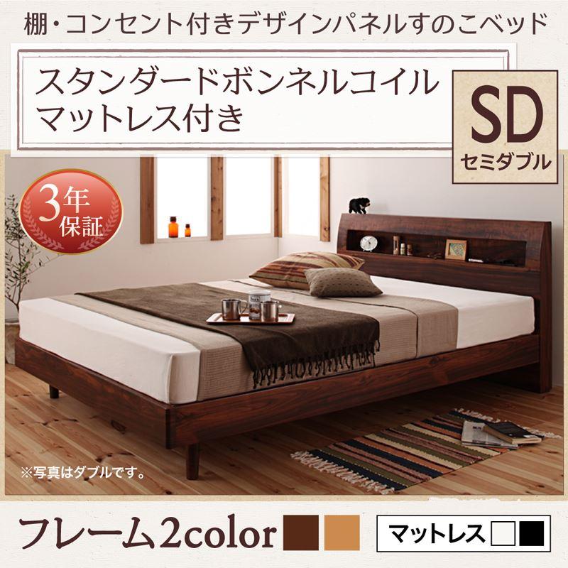 【送料無料】 すのこベッド セミダブル 棚付き コンセント付き Haagen ハーゲン スタンダードボンネルコイルマットレス付き 木製ベッド マットレスセット セミダブルベッド マット付き 040104461