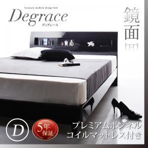すのこベッド ダブル 鏡面光沢仕上げ Degrace ディ・グレース プレミアムボンネルコイルマットレス付き 棚付き コンセント付き ブラック ホワイト マットレスセット ダブルベッド マット付き