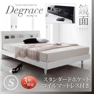 すのこベッド シングル 鏡面光沢仕上げ Degrace ディ・グレース スタンダードスタンダードポケットコイルマットレス付き 棚付き コンセント付き ブラック ホワイト マットレスセット シングルベッド マット付き