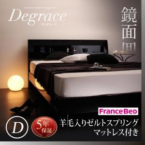 すのこベッド ダブル 鏡面光沢仕上げ Degrace ディ・グレース 羊毛入りゼルトスプリングマットレス付き 棚付き コンセント付き マットレスセット ダブルベッド マット付き