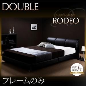 ローベッド レザーベッド ダブル RODEO ロデオ フレームのみ フロアベッド 革張りフレーム ダブルベッド