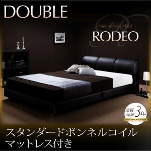 ローベッド レザーベッド ダブル RODEO ロデオ スタンダードボンネルコイルマットレス付き フロアベッド 革張りフレーム マットレスセット ダブルベッド マット付き