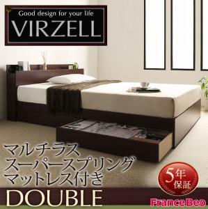 収納ベッド ダブル 棚付き コンセント付き virzell ヴィーゼル マルチラススーパースプリングマットレス付き 引出し収納付きベッド ダブルベッド マットレス付き マット付き