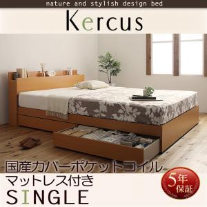 収納ベッド シングル 棚付き コンセント付き Kercus ケークス 国産カバーポケットコイルマットレス付き 引出し収納付きベッド シングルベッド マットレス付き マット付き