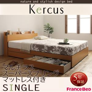 収納ベッド シングル 棚付き コンセント付き Kercus ケークス マルチラススーパースプリングマットレス付き 引出し収納付きベッド シングルベッド マットレス付き マット付き