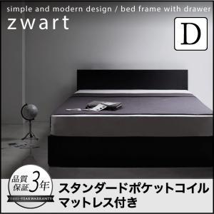 収納ベッド ダブル フラットヘッドボード ZWART ゼワート スタンダードスタンダードポケットコイルマットレス付き コンパクトベッド 引出し収納 ダブルベッド マットレス付き マット付き 収納付きベッド