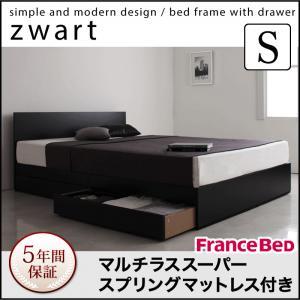 収納ベッド シングル フラットヘッドボード ZWART ゼワート マルチラススーパースプリングマットレス付き コンパクトベッド 引出し収納 シングルベッド マットレス付き マット付き 収納付きベッド