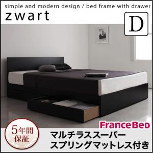 収納ベッド ダブル フラットヘッドボード ZWART ゼワート マルチラススーパースプリングマットレス付き コンパクトベッド 引出し収納 ダブルベッド マットレス付き マット付き 収納付きベッド
