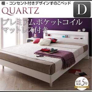すのこベッド ダブル 棚付き コンセント付き Quartz クォーツ プレミアムポケットコイルマットレス付き デザインベッド オシャレ マットレスセット ダブルベッド マット付き