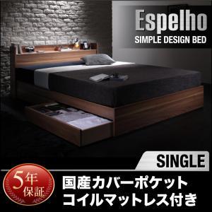収納ベッド シングル ウォールナット 引出し収納 Espelho エスペリオ 国産カバーポケットコイルマットレス付き 引き出し収納付きベッド 棚付き コンセント付き シングルベッド マットレス付き マット付き