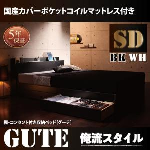 バイカラー収納ベッド セミダブル 引出し収納 Gute グーテ 国産カバーポケットコイルマットレス付き 引き出し収納付きベッド 棚付き コンセント付き セミダブルベッド マットレス付き マット付き