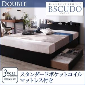 収納ベッド ダブル 引き出し収納 Bscudo ビスクード スタンダードスタンダードポケットコイルマットレス付き 引出し収納 棚付き コンセント付き ダブルベッド マットレス付き マット付き 収納付きベッド