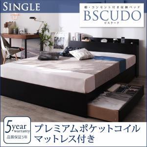 収納ベッド シングル 引き出し収納 Bscudo ビスクード プレミアムポケットコイルマットレス付き 引出し収納 棚付き コンセント付き シングルベッド マットレス付き マット付き 収納付きベッド