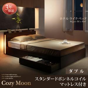 フットライト付き 収納ベッド ダブル Cozy Moon コージームーン スタンダードボンネルコイルマットレス付き 引き出し収納 引出し収納 ダブルベッド マットレス付き マット付き 収納付きベッド