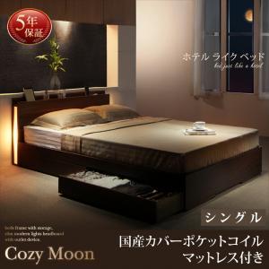 フットライト付き 収納ベッド シングル Cozy Moon コージームーン 国産カバーポケットコイルマットレス付き 引き出し収納 引出し収納 シングルベッド マットレス付き マット付き 収納付きベッド