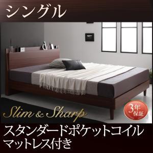 すのこベッド シングル スリムヘッドボード スリムアンドシャープ スタンダードスタンダードポケットコイルマットレス付き 木製ベッド ウォールナット マットレスセット シングルベッド マット付き