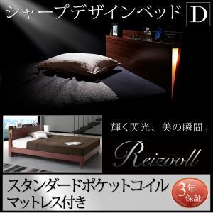 すのこベッド ダブル 棚付き 照明付き Reizvoll ライツフォル スタンダードスタンダードポケットコイルマットレス付き コンセント付き ダブルベッド マット付き