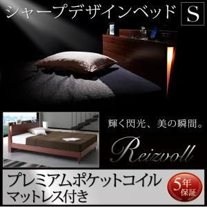 すのこベッド シングル 棚付き 照明付き Reizvoll ライツフォル プレミアムポケットコイルマットレス付き コンセント付き シングルベッド マット付き