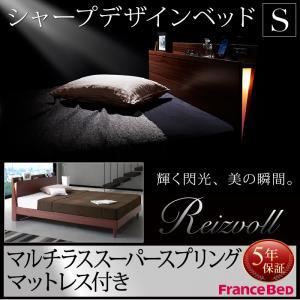 すのこベッド シングル 棚付き 照明付き Reizvoll ライツフォル マルチラススーパースプリングマットレス付き コンセント付き シングルベッド マット付き