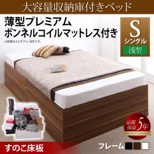 大容量収納庫付きベッド シングル サイヤストレージ 薄型プレミアムボンネルコイルマットレス付き 浅型 すのこ床板 ヘッドレスベッド 収納付きベッド シングルベッド