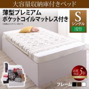 大容量収納庫付きベッド シングル サイヤストレージ 薄型プレミアムポケットコイルマットレス付き 浅型 ベーシック床板 ヘッドレスベッド 収納付きベッド シングルベッド