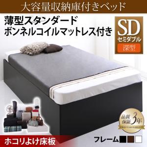 大容量収納庫付きベッド セミダブル サイヤストレージ 薄型スタンダードボンネルコイルマットレス付き 深型 ホコリよけ床板 ヘッドレスベッド 収納付きベッド セミダブルベッド