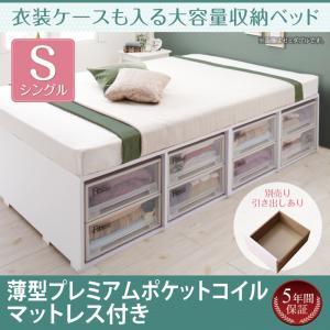 ボックスケースも入る大容量収納ベッド シングル Friello フリエーロ 薄型プレミアムポケットコイルマットレス付き 引き出しなし シングルベッド