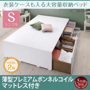 ボックスケースも入る大容量収納ベッド シングル Friello フリエーロ 薄型プレミアムボンネルコイルマットレス付き 引出し2杯 シングルベッド