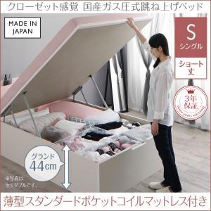 ショート丈 ガス圧式跳ね上げベッド シングル aimable エマーブル 薄型スタンダードポケットコイルマットレス付き 縦開き シングルベッド ショート丈 深さグランド