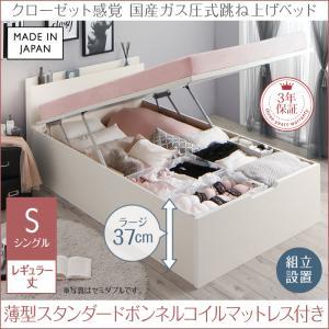 【組立設置付き】 ガス圧式跳ね上げベッド シングル aimable エマーブル 薄型スタンダードボンネルコイルマットレス付き 縦開き シングルベッド レギュラー丈 深さラージ