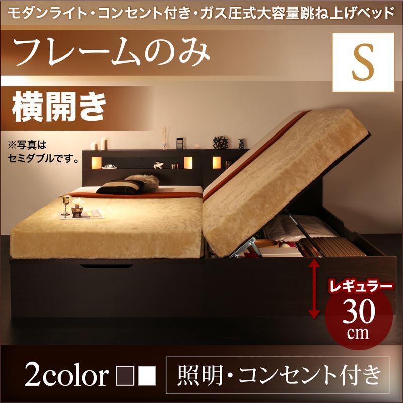 【送料無料】 ライト コンセント付き ガス圧 大容量 跳ね上げベッド シングル ルナライト ベッドフレームのみ 横開き レギュラー 収納ベッド シングルベッド 収納付きベッド 500022726