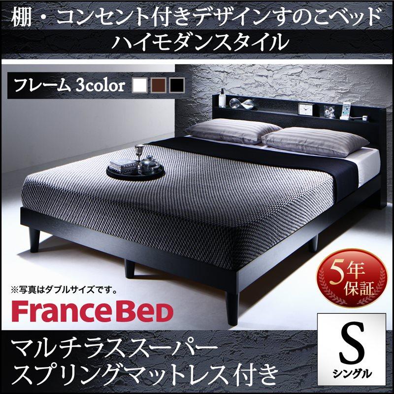 送料無料 棚・コンセント付きデザインすのこベッド シングル Morgent モーゲント マルチラススーパースプリングマットレス付き ブラック ホワイト ウォールナット 木製ベッド シングルベッド マット付き 500024630