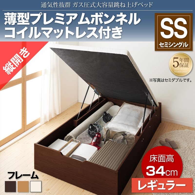送料無料 跳ね上げ式ベッド ヘッドレスベッド 収納ベッド No-Mos ノーモス 薄型プレミアムボンネルコイルマットレス付き 縦開き セミシングル レギュラー 跳ね上げベッド セミシングルベッド マット付き 収納付きベッド 500022302