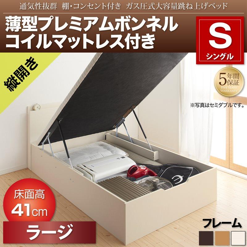 送料無料 跳ね上げ式ベッド 大容量収納 プロストル 薄型プレミアムボンネルコイルマットレス付き 縦開き シングル ラージ 跳ね上げベッド 収納ベッド シングルベッド マット付き 収納付きベッド 500022450