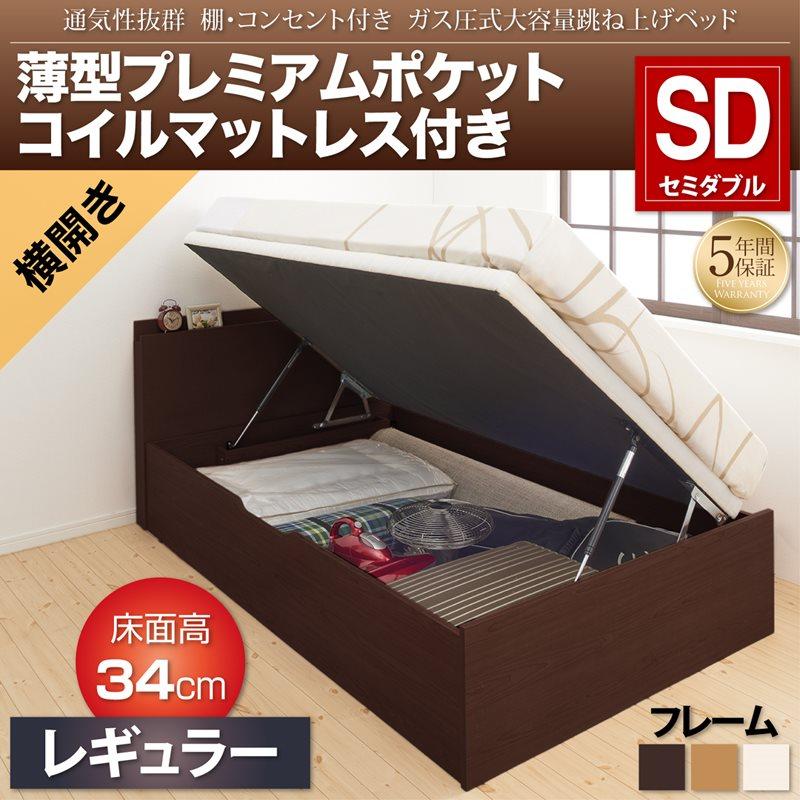 送料無料 跳ね上げ式ベッド 大容量収納 プロストル 薄型プレミアムポケットコイルマットレス付き 横開き セミダブル レギュラー 跳ね上げベッド 収納ベッド セミダブルベッド マット付き 収納付きベッド 500022511